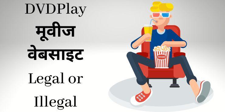 DVDPlay मूवीज वेबसाइट Legal or Illegal