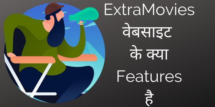ExtraMovies वेबसाइट के क्या Features है