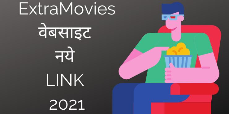ExtraMovies वेबसाइट नये LINK 2021