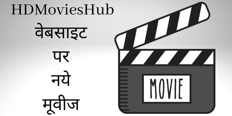 HDMoviesHub