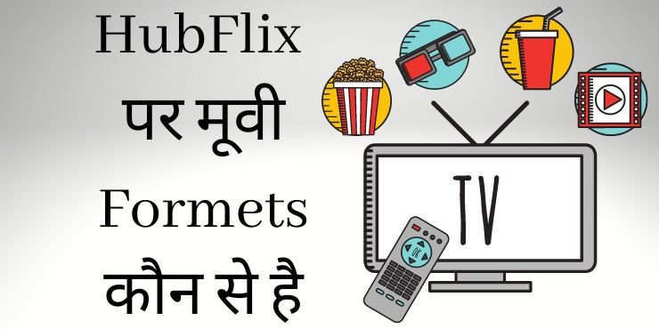 HubFlix पर मूवी Formets कौन से है