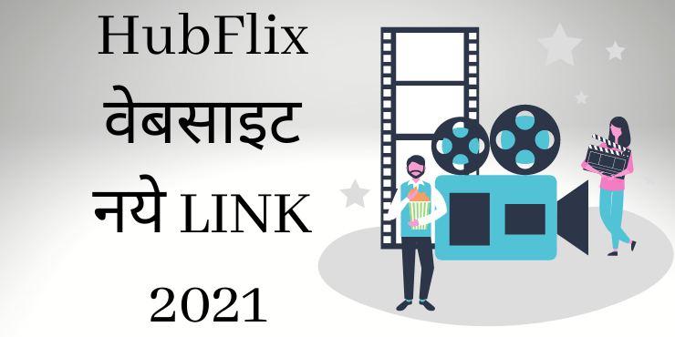 HubFlix वेबसाइट नये LINK 2021