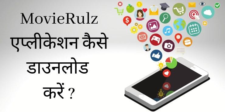 MovieRulz एप्लीकेशन कैसे डाउनलोड करें