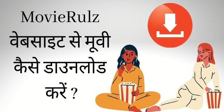 MovieRulz वेबसाइट से मूवी कैसे डाउनलोड करें