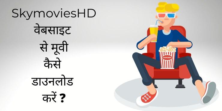 SkymoviesHD वेबसाइट से मूवी कैसे डाउनलोड करें