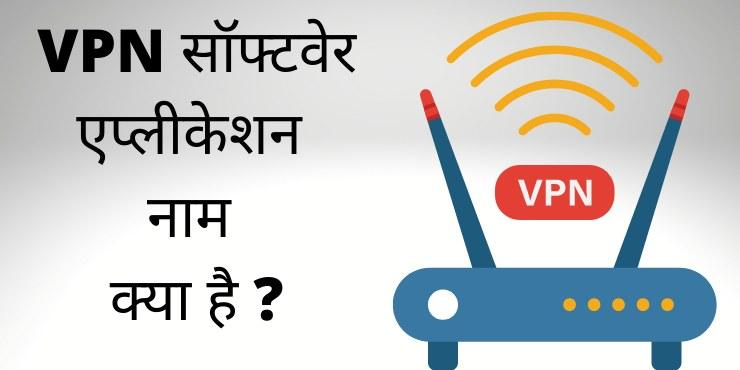 VPN सॉफ्टवेर एप्लीकेशन नाम क्या है